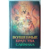 Волшебные братства Саймака