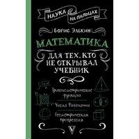 Борис Элькин. Математика для тех, кто не открывал учебник