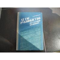 Муханов А. Атлас - руководство по судебной медецине. 1988 г.