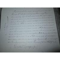 Реестр четырёх столовых часов из замка Князя РАДЗИВИЛЛА находящиеся на хранении в Эрмитаже 1829 год