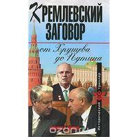 Анисин. Кремлевский заговор от Хрущева до Путина