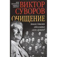 СУВОРОВ ВИКТОР 4 в одной, элект. книга (4)