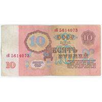 СССР, 10 рублей 1961 год. серия сК