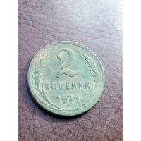 Монета 2 Копейки 1924  Аукцион