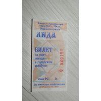 Талон -билет.
