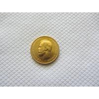 10 рублей 1901 г. ( А.Р.)