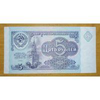 5 рублей 1991 года - UNC - с 1 рубля.