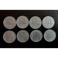 20 копеек 1946, 48, 49, 52-57 г.  8 шт.