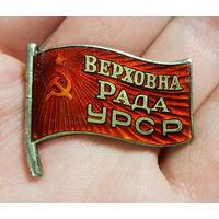Депутат Верховного Совета Украинской ССР