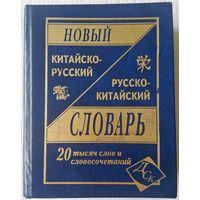 Новый китайско-русский и русско-китайский словарь. 20 000 слов и словосочетаний