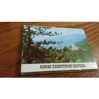 Храм-памятник Шипка. Миниатюрная книга раскладушка. 78х107мм, 9 видов. 1971г.
