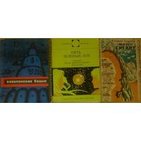 Зарубежная фантастика 3 кн. Мозг-гигант, Вавилонская башня, Пять зеленых лун.