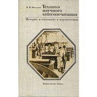Васильев. Техника научного книгопечатания