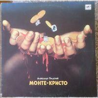 Александр Градский - Монте-Кристо, 1989, LP