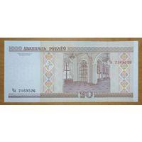 20 рублей, серия Ча - UNC