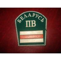 Шеврон Пограничных войск (1993-1995 годов, зелёный)