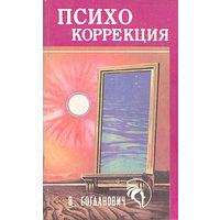 Богданович. Психокоррекция в повседневной жизни