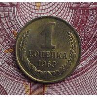 1 копейка 1963 штемпельная!