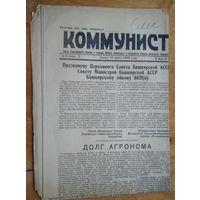 "Газета ""Коммунист"" (г.Саратов). 23 марта 1949 г"
