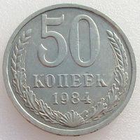 СССР, 50 копеек 1984 года, Y#133a.2 (2-я монета)