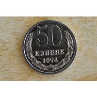 50 копеек 1974 наборная!!!