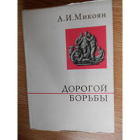 Микоян А.И. Дорогой борьбы Кн.1