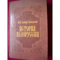 История Белоруссии. Довнар - Запольский. 2003 г.