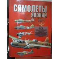 Самолеты Японии Второй мировой войны. 2004 г.