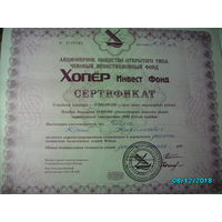 Сертификат ХОПЕР - ИНВЕСТа