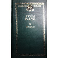 Яўхім Карскі. Беларусы. Серыя: Беларускі кнігазбор