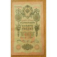 Россия. 10 рублей 1909г. ПР ( Шипов-Былинский)