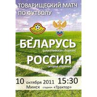 2011 Беларусь (олимпийская сборная) - Россия-2