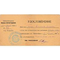 Удостоверение 10июля 1944год/типография имени Непогодина г.Бобруйск/.