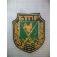 Шеврон БТПР Беларусь
