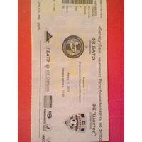 11.08.2013--БАТЭ Борисов--Шахтер Солигорск--билет с матча