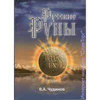 Русские руны (4-е изд.)