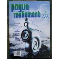 """Журнал """"Радиолюбитель"""", No 8, 2000 год."""