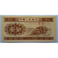 Китай 1 фень 1953. UNC.