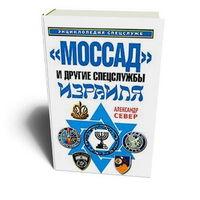 """""""Моссад"""" и другие спецслужбы Израиля"""