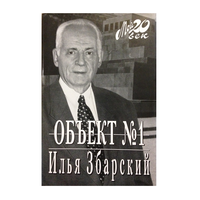 """Илья Збарский """"Объект 1"""" (серия """"Мой 20 век"""")"""