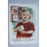 Гундобин Е., 1 Мая. Поздравляю с праздником! ~1959, подписана.