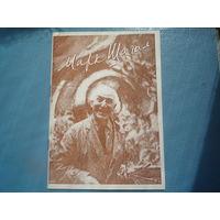 Марк Шагал. Основные даты жизни и творчества