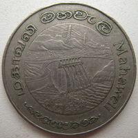 Шри-Ланка 2 рупии 1981 г. Дамба Махавели (u)