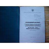 Технические средства охраны применяемые в РБ РД 28/007