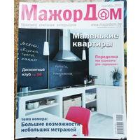 Журнал Мажор Дом . 9.11 В подарок к покупке