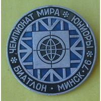 Биатлон. Минск 76. Чемпионат мира среди юниоров. 613.