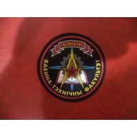 Нарукавный знак Военного факультета БНТУ