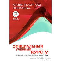 Adobe Flash CS3 Professional: Официальный учебный курс (+CD).
