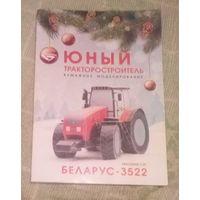 Юный тракторостроитель.Бумажное моделирование.БЕЛАРУС-3522.