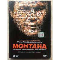 DVD МОНТАНА (ЛИЦЕНЗИЯ)
